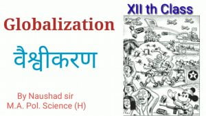 Political Science in hindi