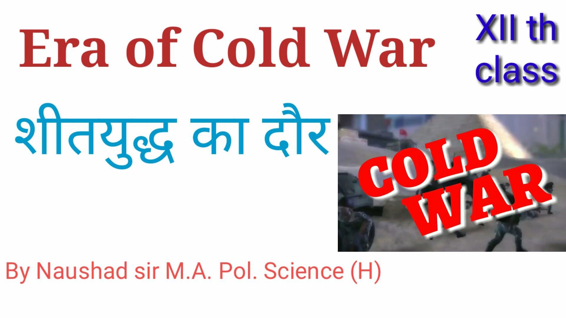 शीतयुद्ध का दौर Cold War Era in Hindi