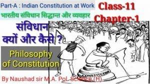 संविधान क्यों और कैसे Philosophy of Constitution