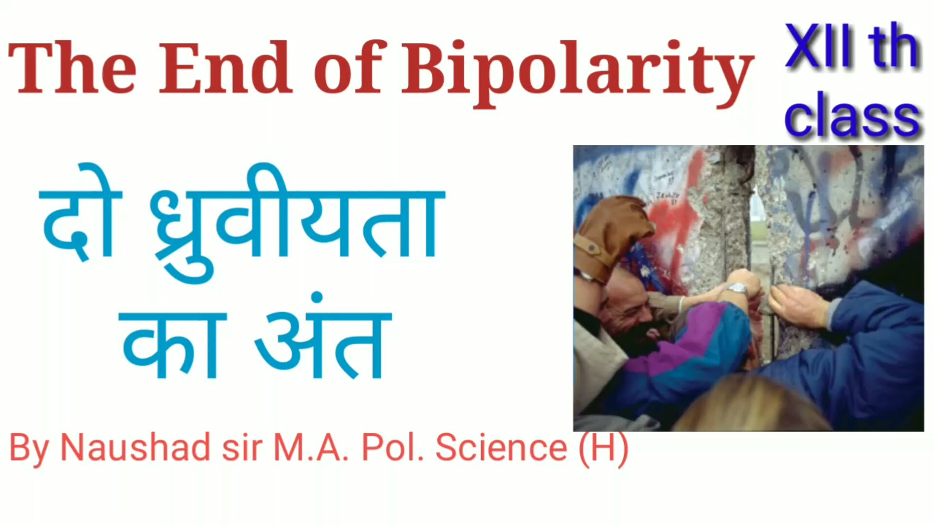 End of Bipolarity in Hindi दो ध्रुवीयता का अंत