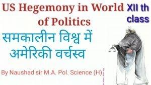 समकालीन विश्व में अमेरिकी वर्चस्व US Hegemony in World of Politics