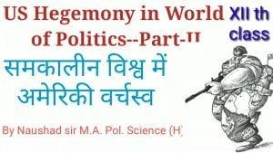समकालीन विश्व में अमेरिकी वर्चस्व US Hegemony in World of Politics-II