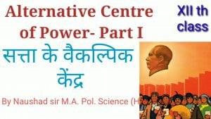 सत्ता के वैकल्पिक केंद्र (Alternative Centre of Power)