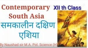 समकालीन दक्षिण एशिया Contemporary South Asia