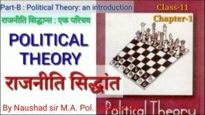 राजनीति सिद्धांत- Political Theory