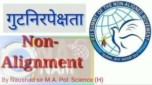 गुटनिरपेक्षता Non-Alignment