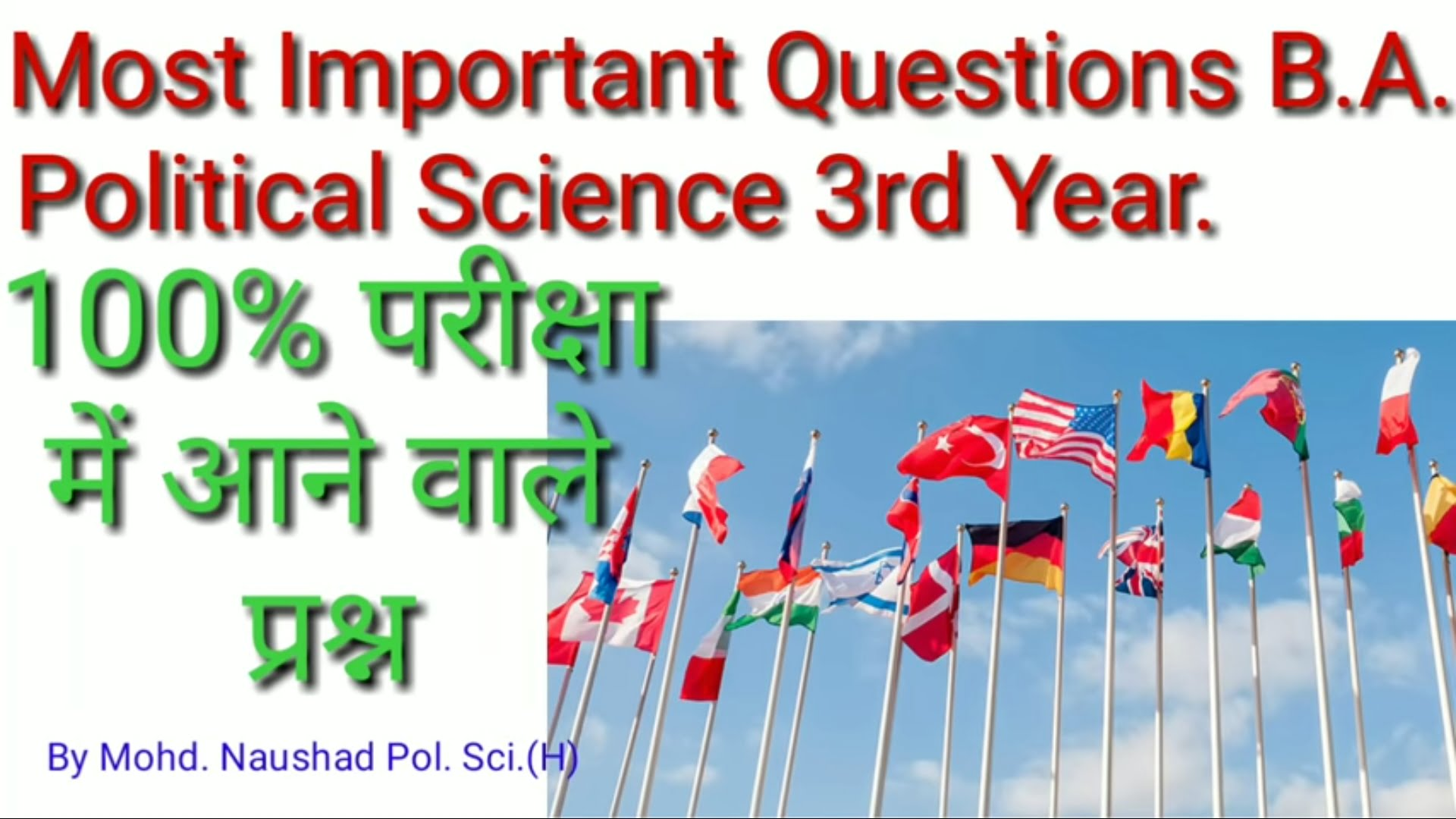 3rd Year B.A. Political Science Important Questions for Exams 2019