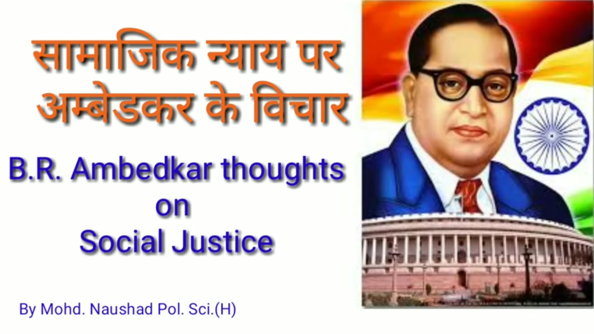 Thoughts of B.R. Amberdkar on social justice hindi