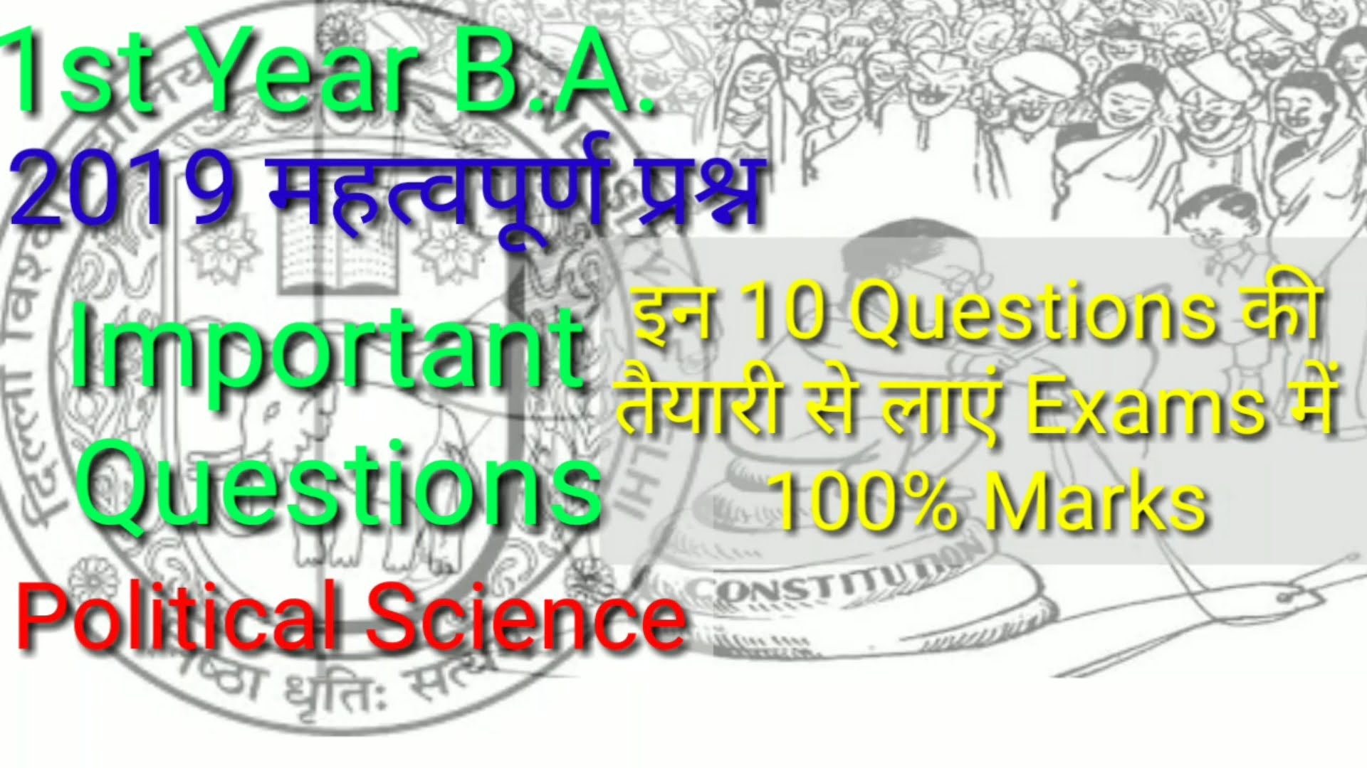 1st Yr. BA imp Questions-Pol. Science