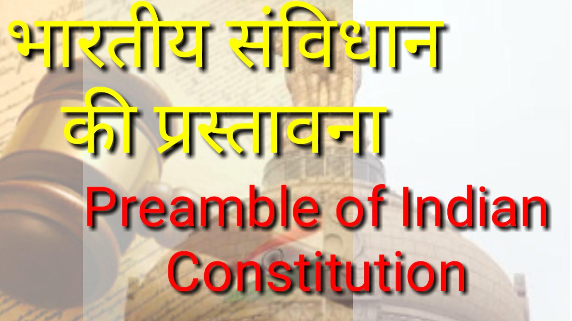 संविधान की प्रस्तावना