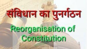संविधान का पुनर्गठन