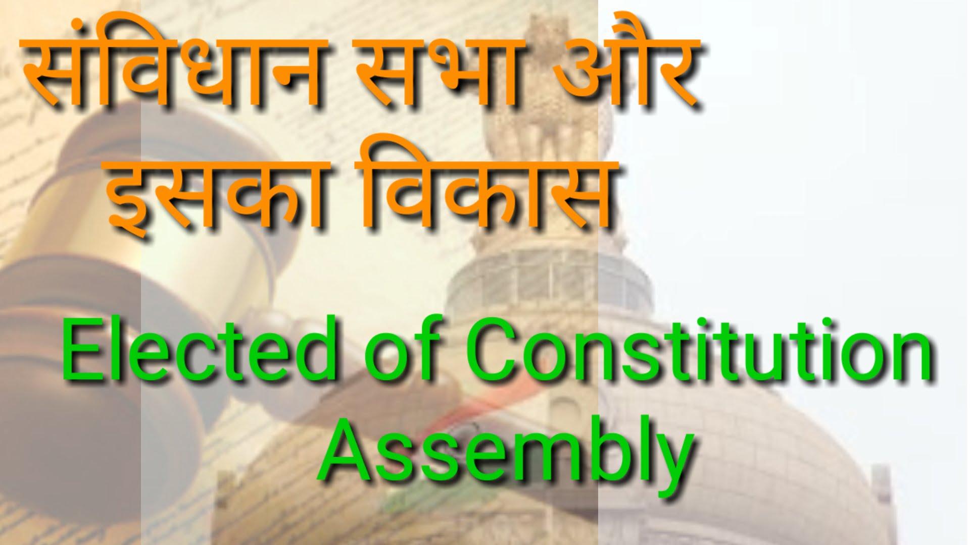 संविधान सभा और इसका निर्माण