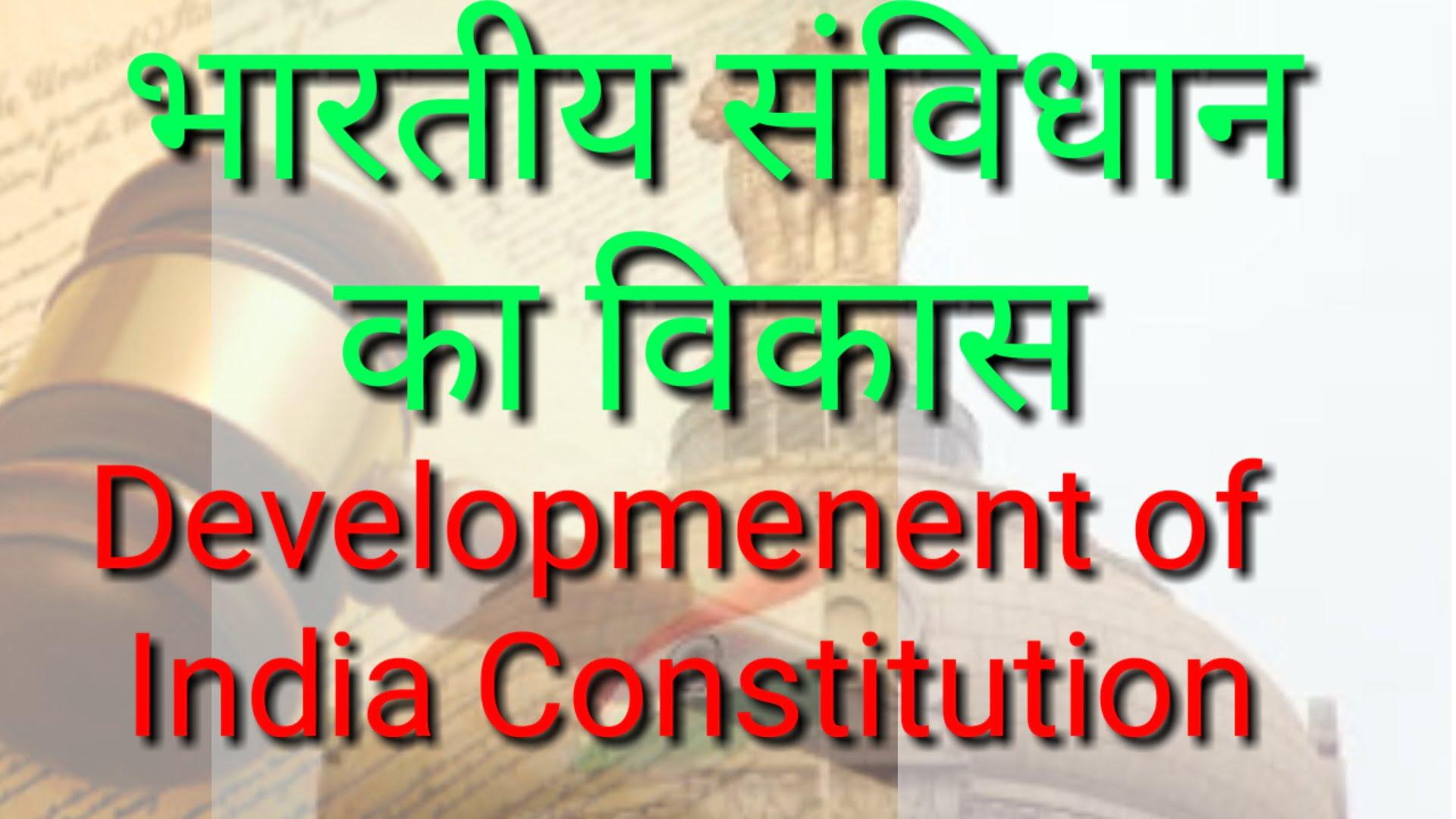 भारतीय संविधान का विकास
