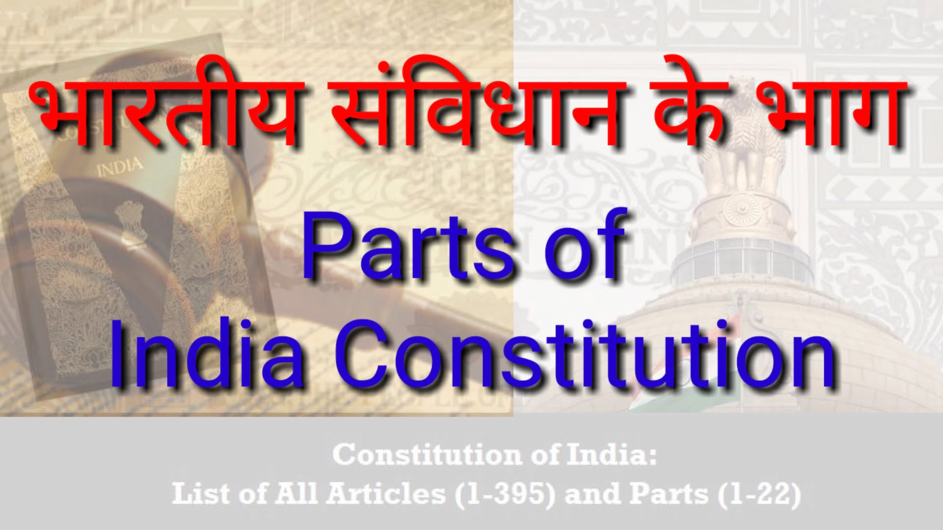 Parts of Indian constitution