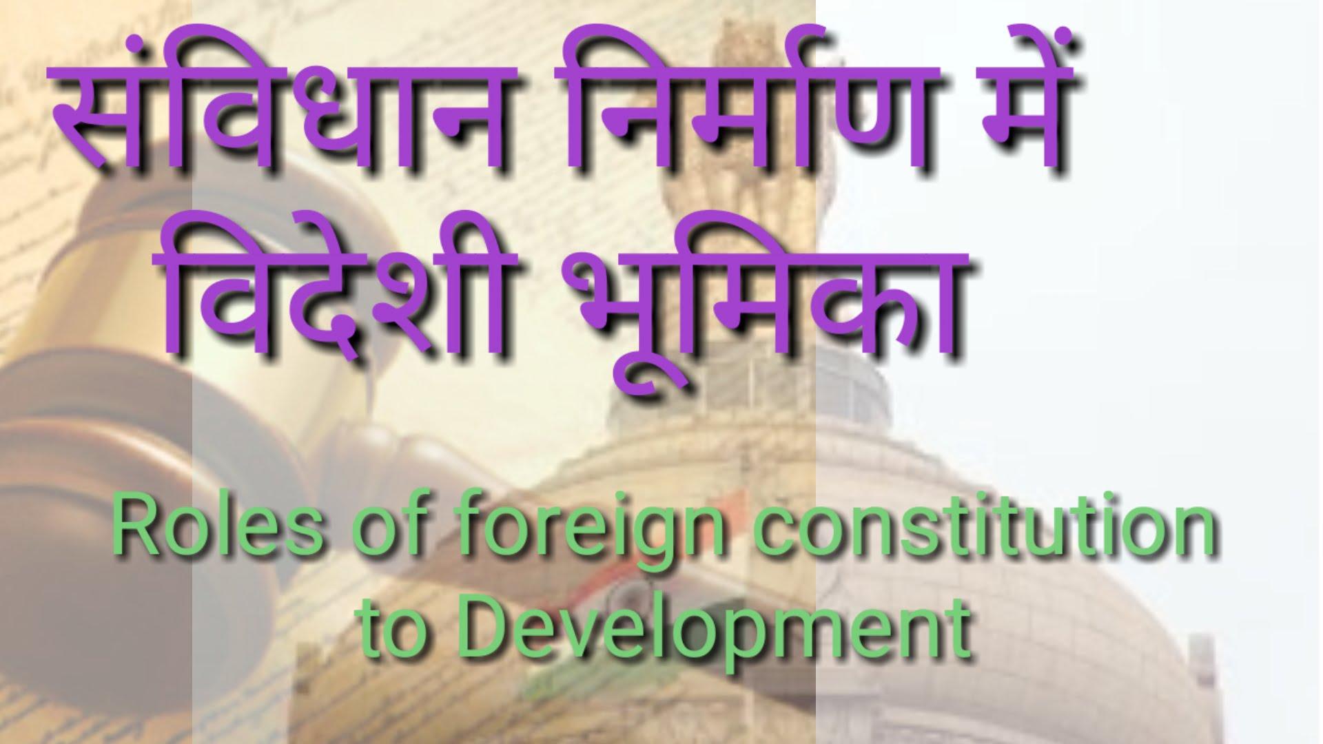 संविधान निर्माण में विदेशी भूमिका