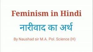 नारीवाद का अर्थ Feminism