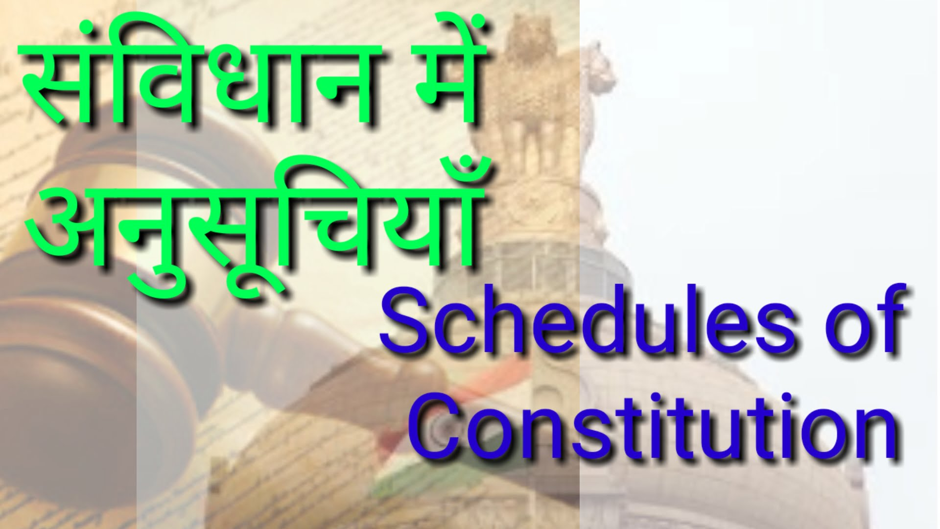 Schedules of Constitution
