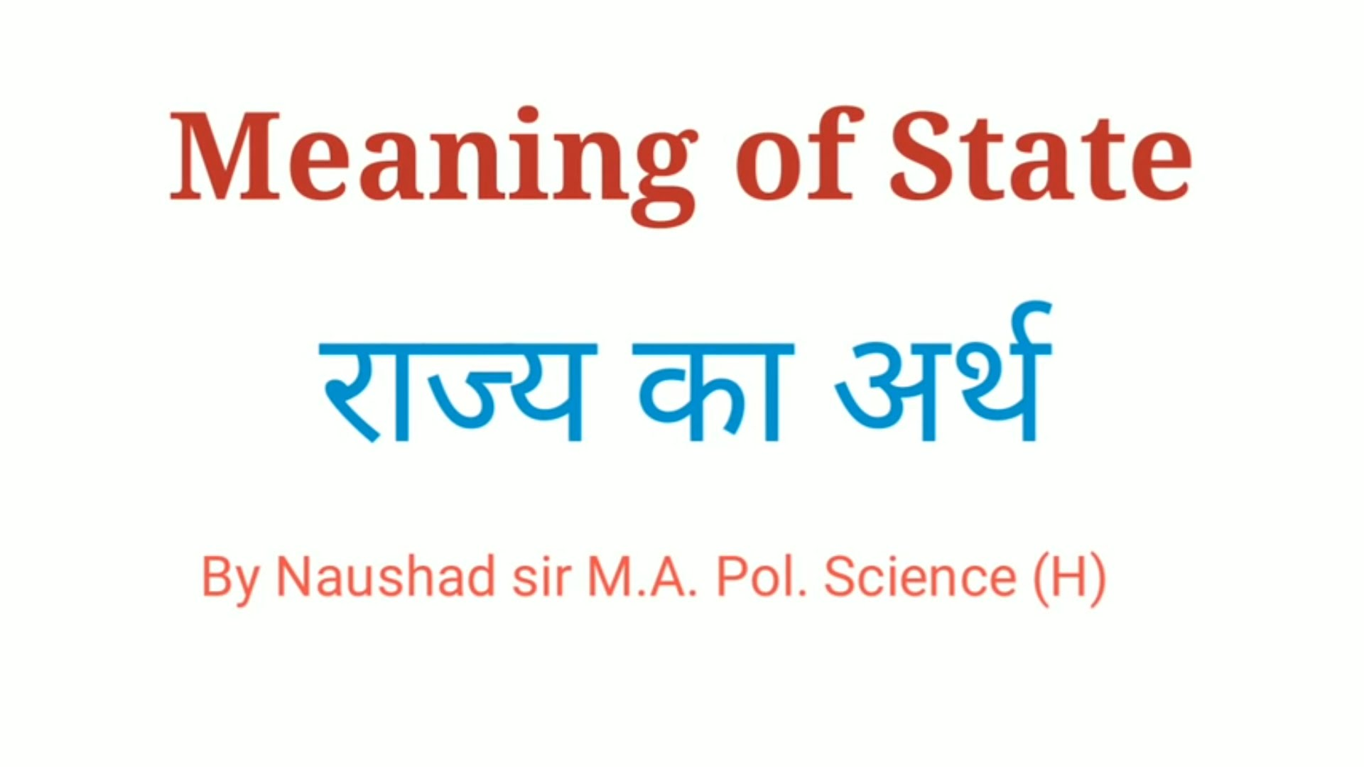 Meaning of State राज्य का अर्थ