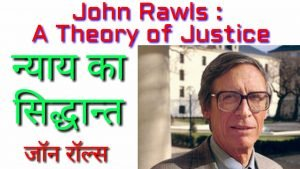 Theory of Justice by John Rawls in hindi