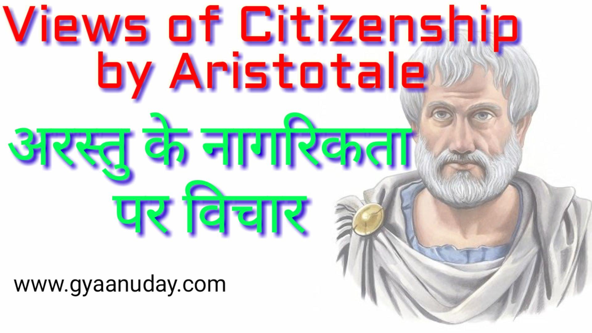 अरस्तु के नागरिकता पर विचार