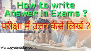How to write answers in Exam