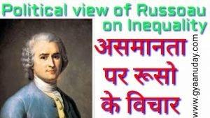 असमानता पर रूसो के विचार