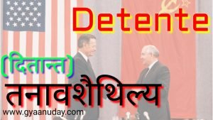 Detente in Hindi