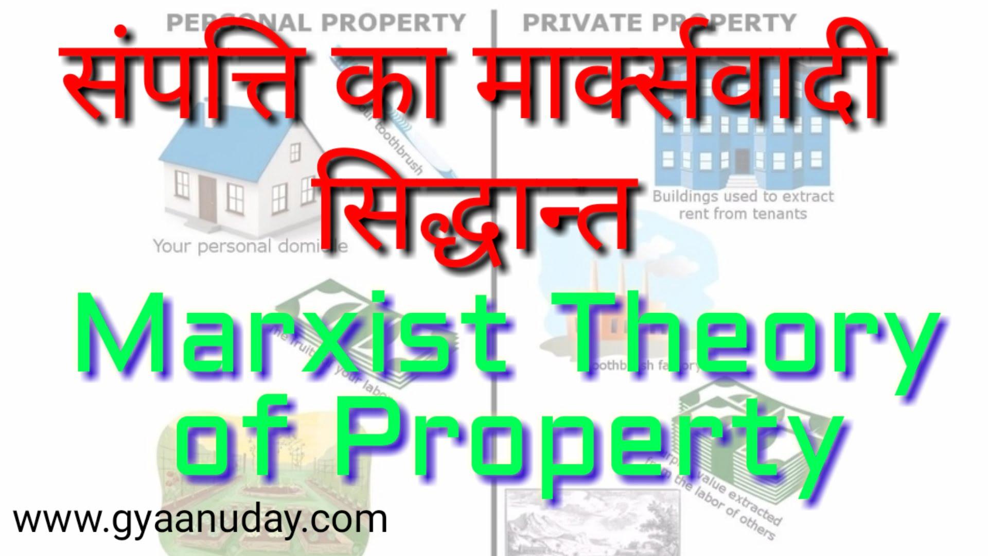 संपत्ति का मार्क्सवादी सिद्धांत