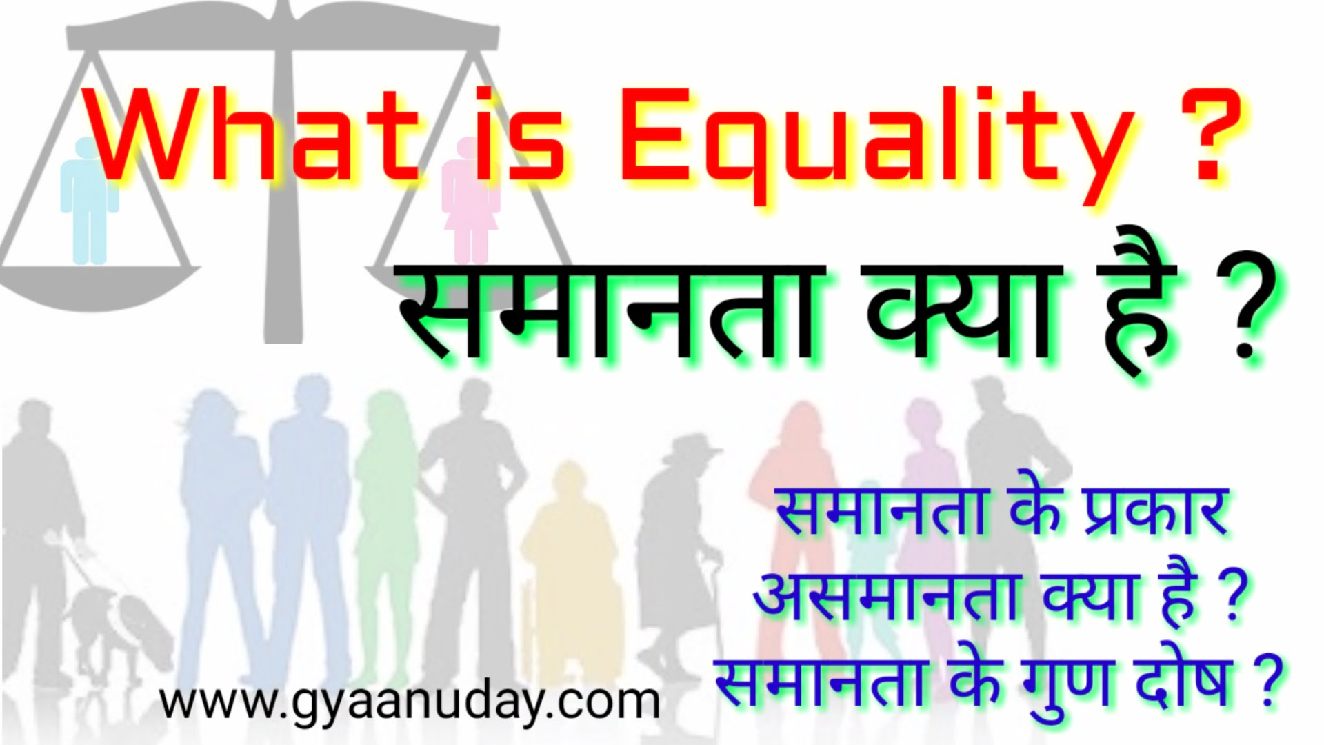 Right to Equality in hindi