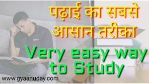 पढ़ाई का सबसे आसान तरीका