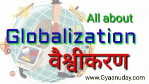 Globalization in hindi