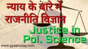Read more about the article Justice in Political Science