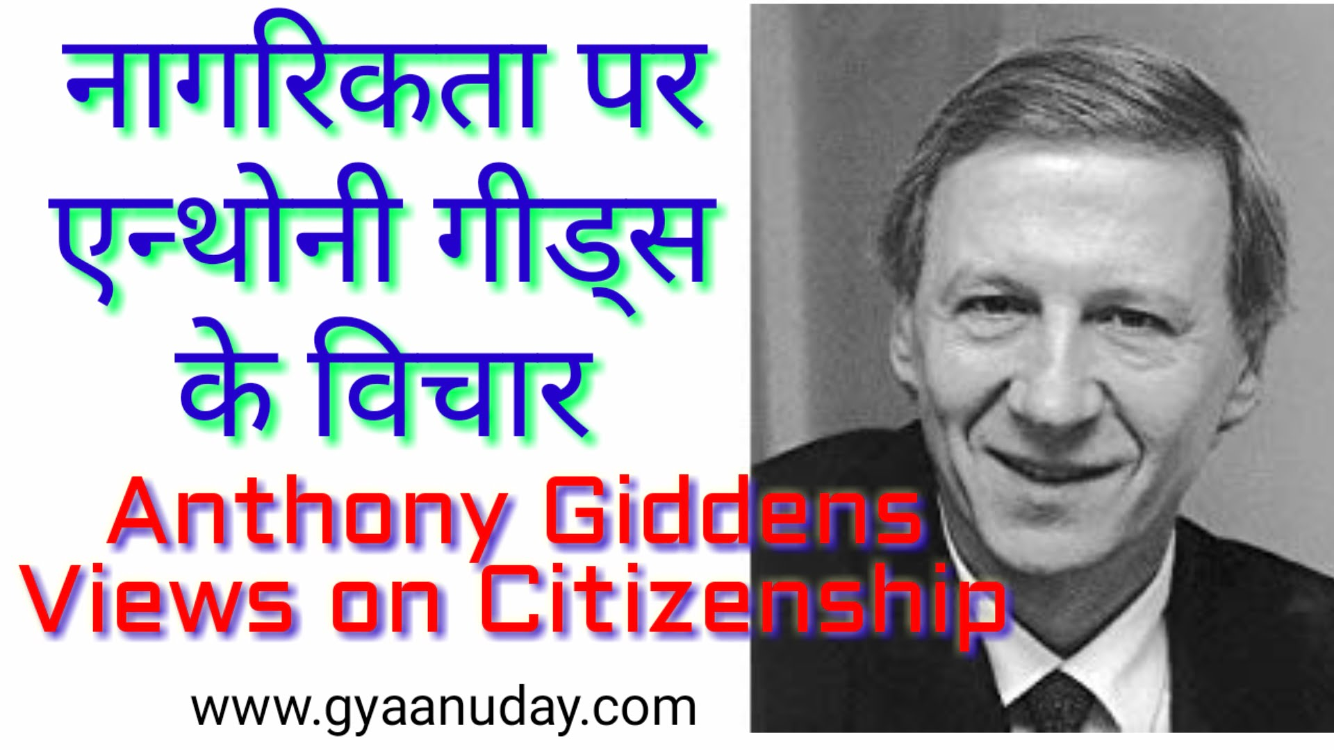 Theory of Citizenship by Anthony Gidden