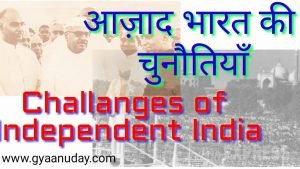आज़ाद भारत की चुनौतियां