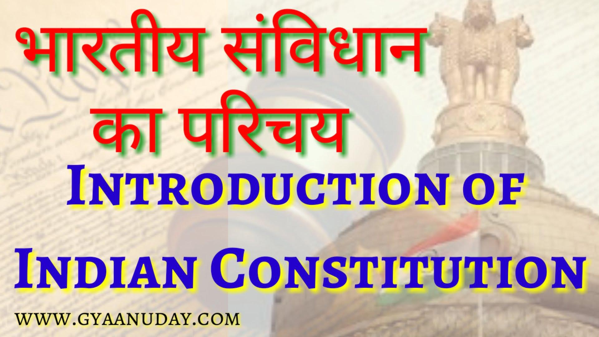 Read more about the article भारतीय संविधान का परिचय