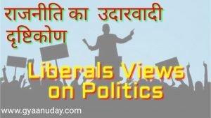 राजनीति का उदारवादी दृष्टिकोण