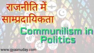 राजनीति में साम्प्रदायिकता