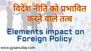भारतीय विदेश नीति के तत्व