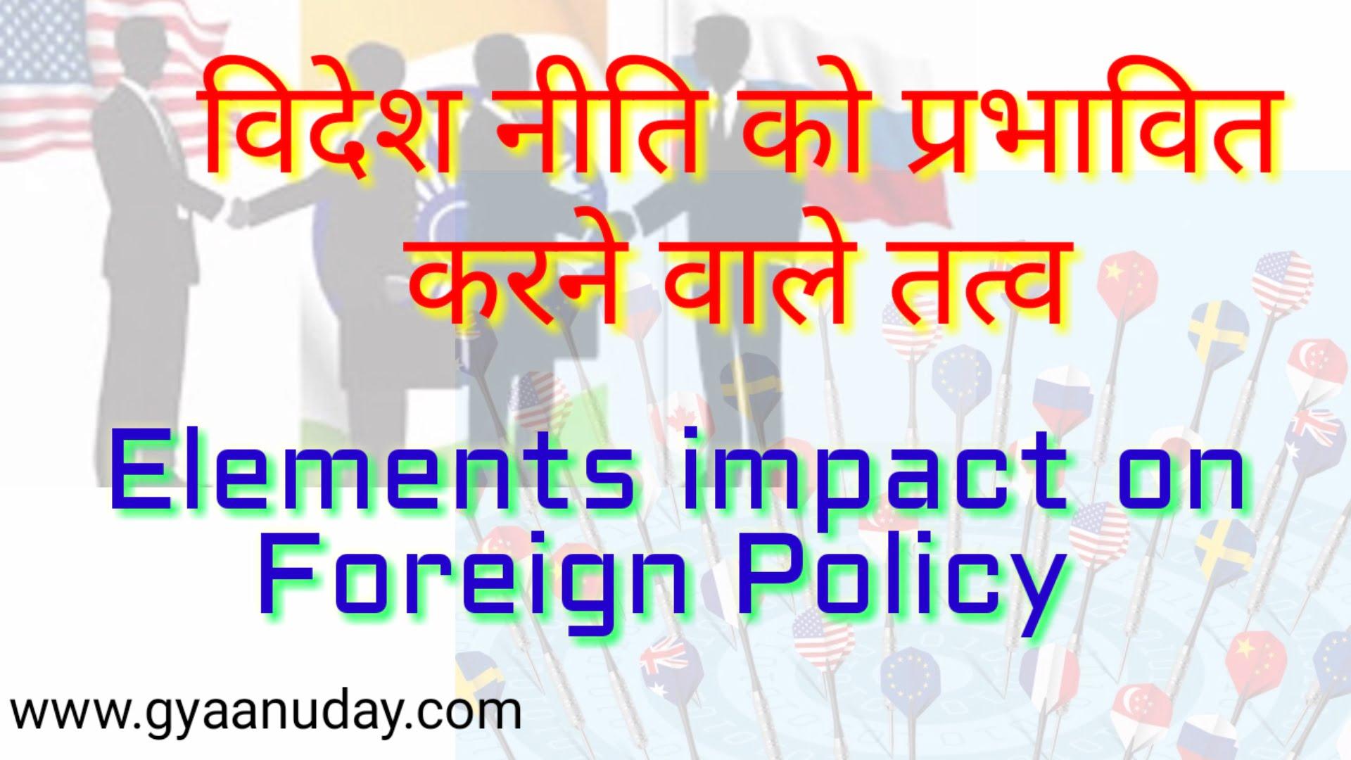 भरतीय विदेश नीति को प्रभावित