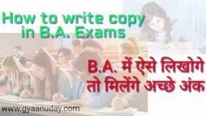Read more about the article How to write paper in B.A. Exams 2020