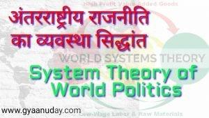 अंतराष्ट्रीय राजनीति का व्यवस्था सिद्धांत