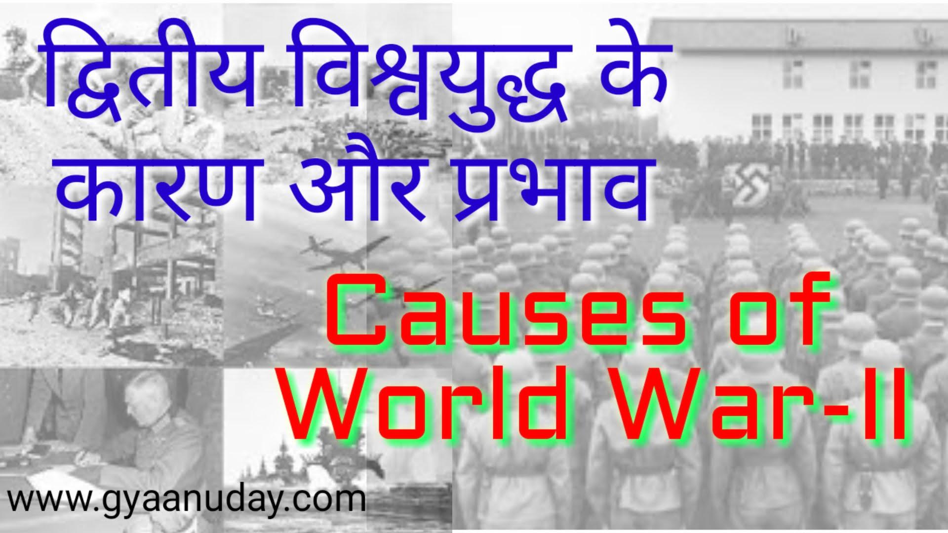 द्वितीय विश्वयुद्ध के कारण और प्रभाव