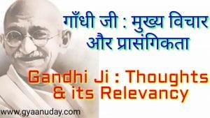 महात्मा गांधी प्रमुख विचार और प्रासंगिकता