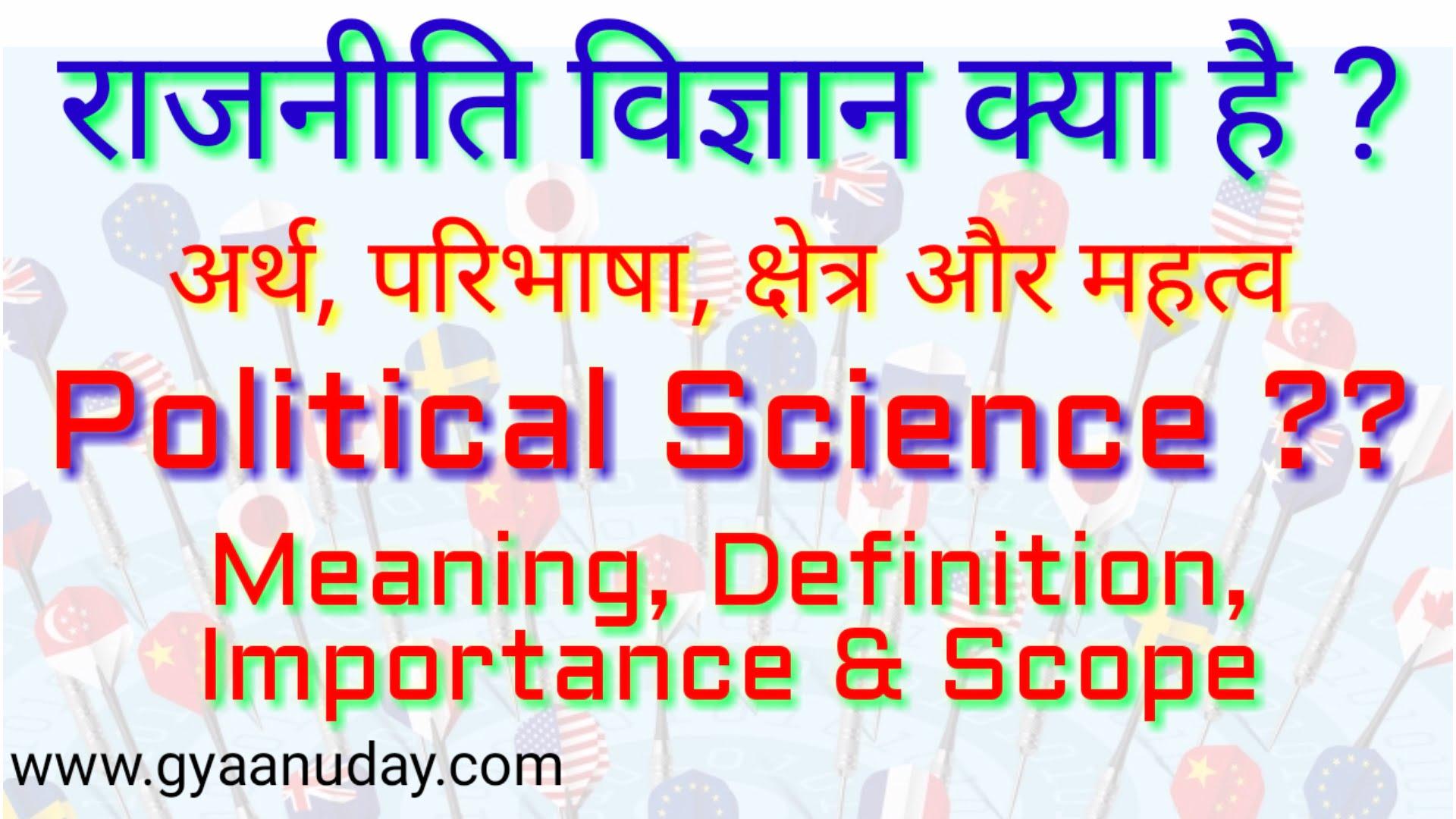 राजनीति विज्ञान क्या है ?