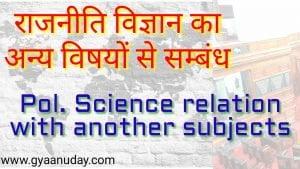 राजनीति विज्ञान का अन्य विषयों से सम्बंध