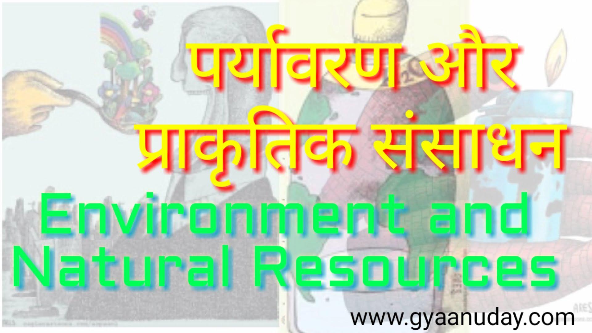 पर्यावरण और प्राकृतिक संसाधन