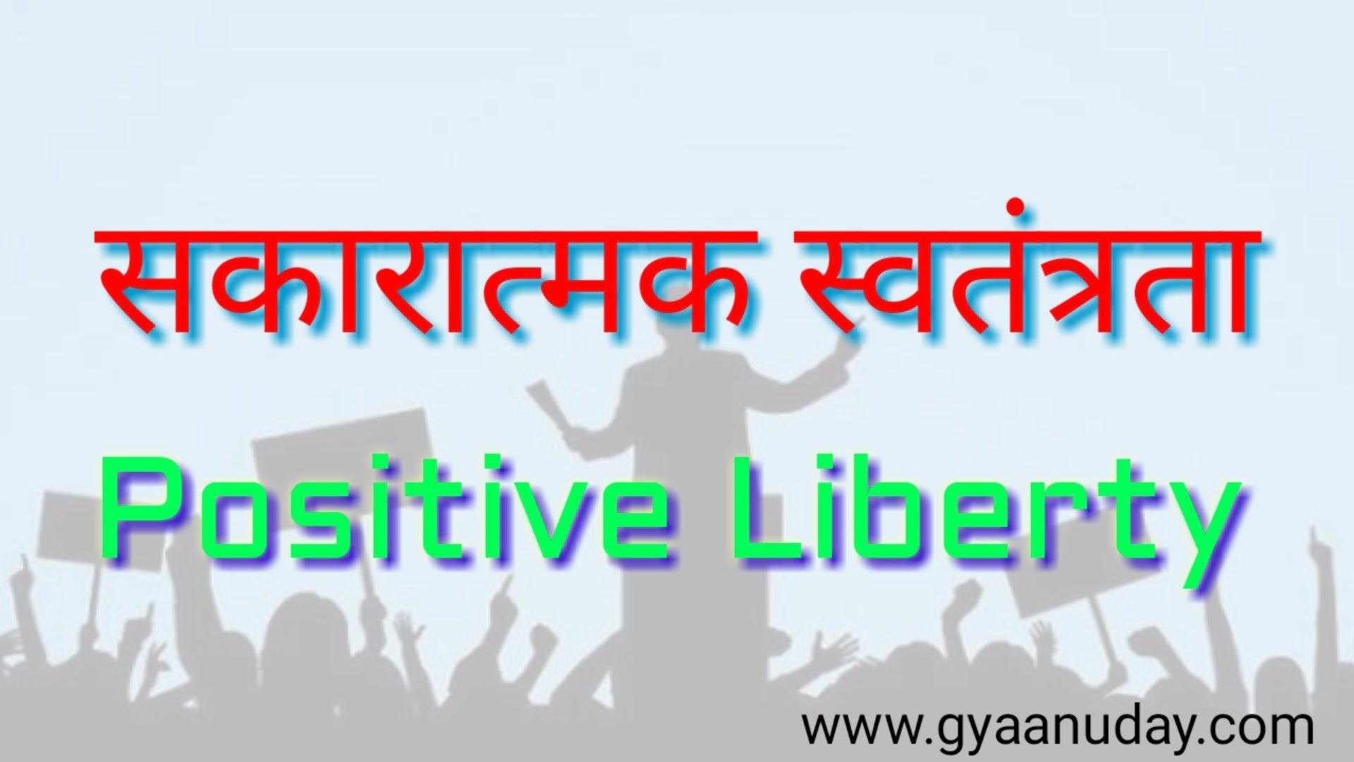 सकारात्मक स्वतंत्रता