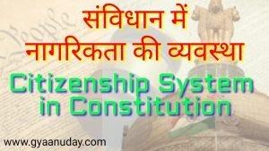नागरिकता की व्यवस्था