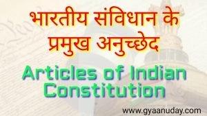 भारतीय संविधान के अनुच्छेद