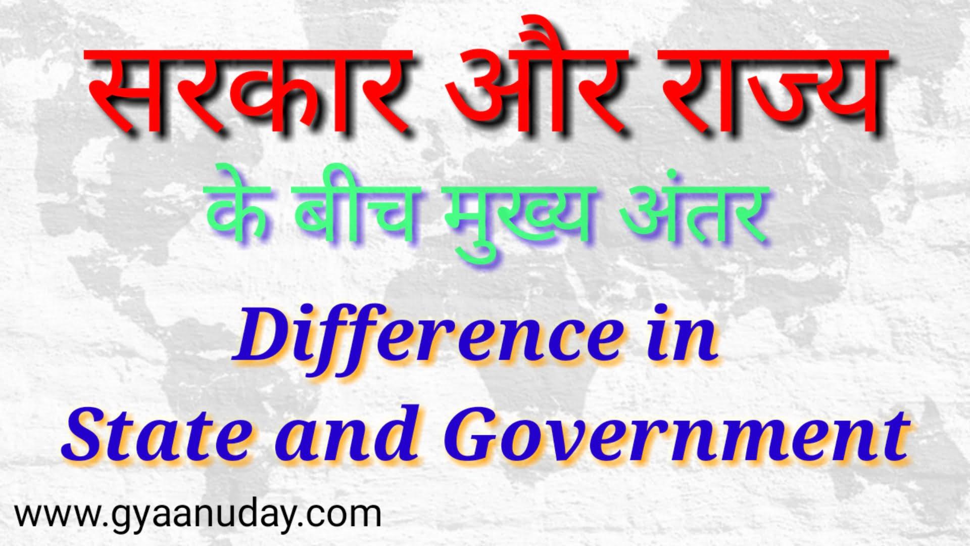 सरकार और राज्य के बीच अंतर